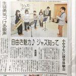 中日新聞岐阜近郊版