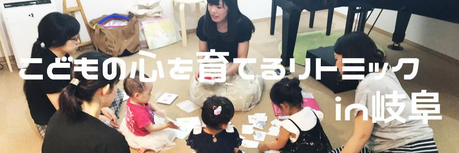 岐阜のリトミック教室|子供の心を育てるリトミック
