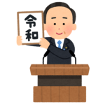 新元号「令和(れいわ)」